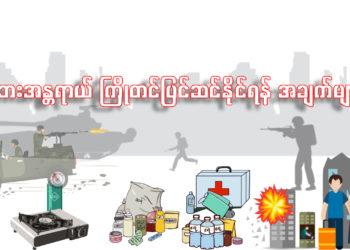 ပဋိပက္ခများအတွင်း ပြည်သူများ ဘေးအန္တရာယ်အတွက် ကြိုတင်ပြင်ဆင်ရန်